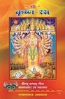 Shri Krishna-Ras