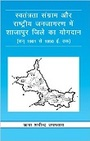 Contribution of Shajapur District (M.P.) in The Indian Independence and Reform Movements